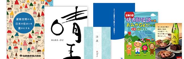 名刺・封筒・会社案内・パンフレット・チラシ等のデザイン
