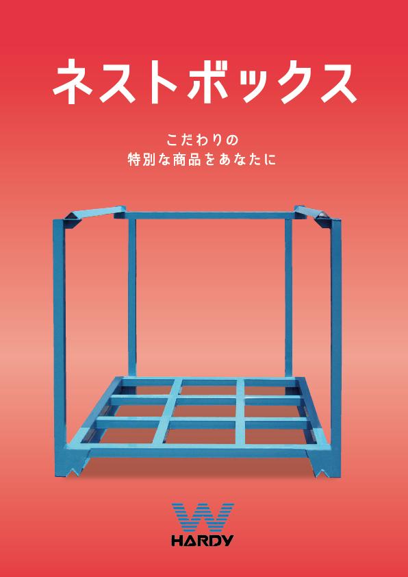 和研ハーディ_ネストボックスカタログ_表紙