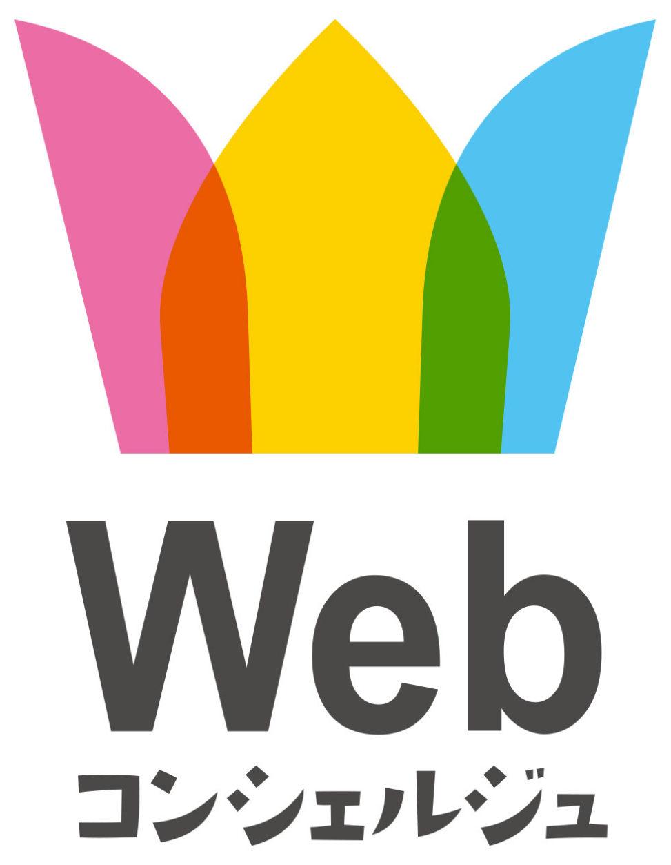 webコンシェルジュ