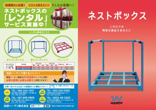 和研ハーディ_ネストボックスカタログ_表