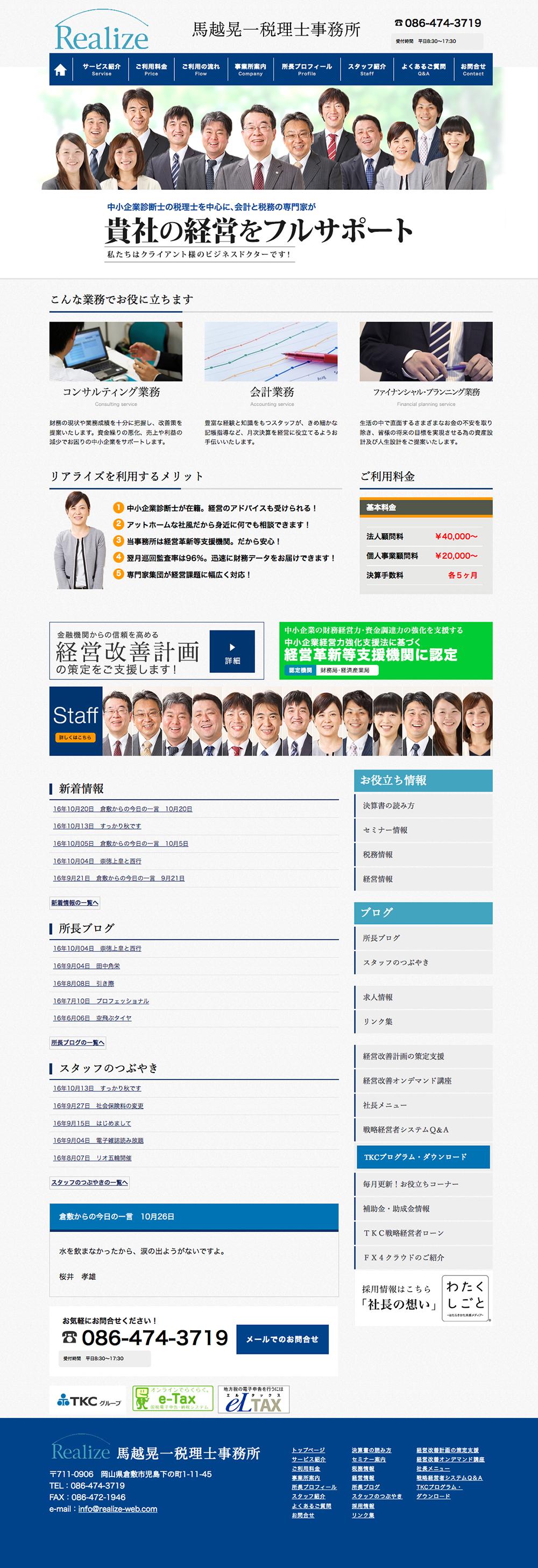岡山の税理士事務所-リアライズ 馬越晃