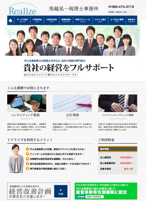 岡山の税理士事務所-リアライズ 馬越晃01