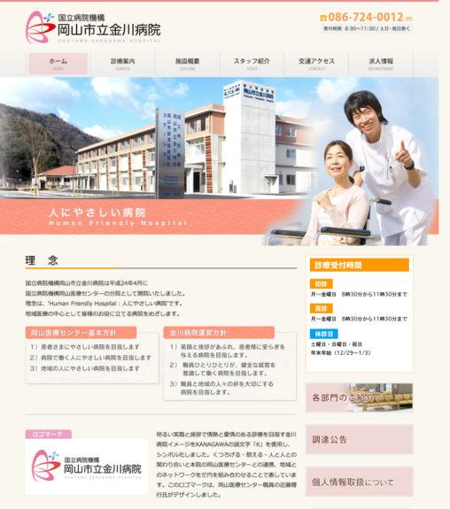 国立病院機構岡山市立金川病院アイキャッチ