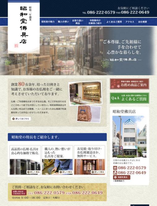 岡山で各宗仏壇・仏具なら昭和堂佛具店01