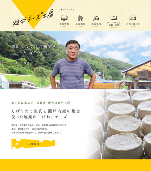 福谷チーズ工房01