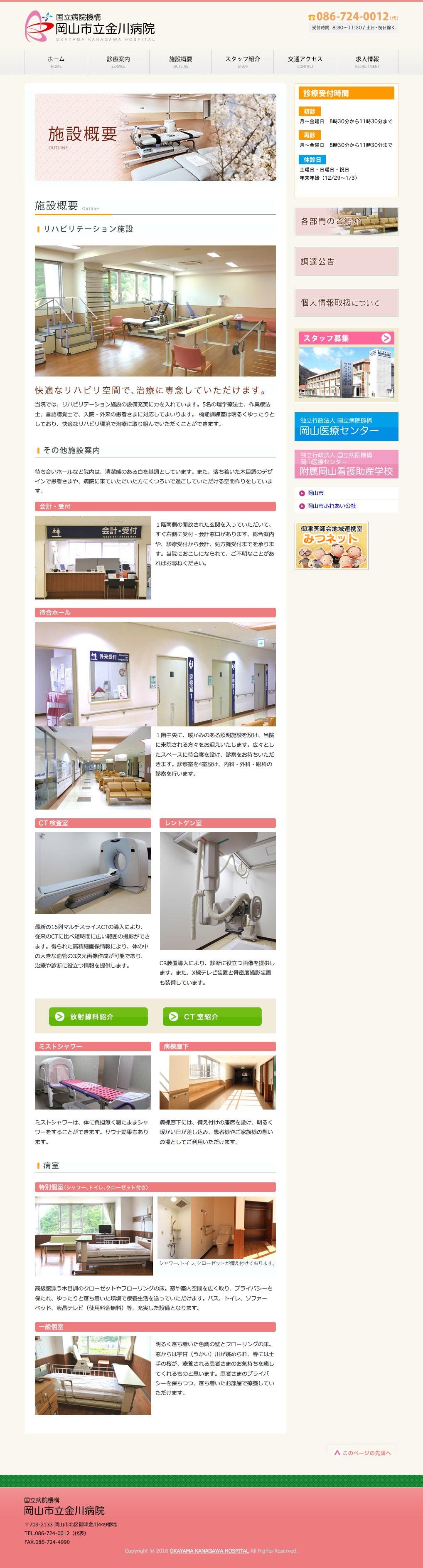 施設概要|国立病院機構岡山市立金川病院