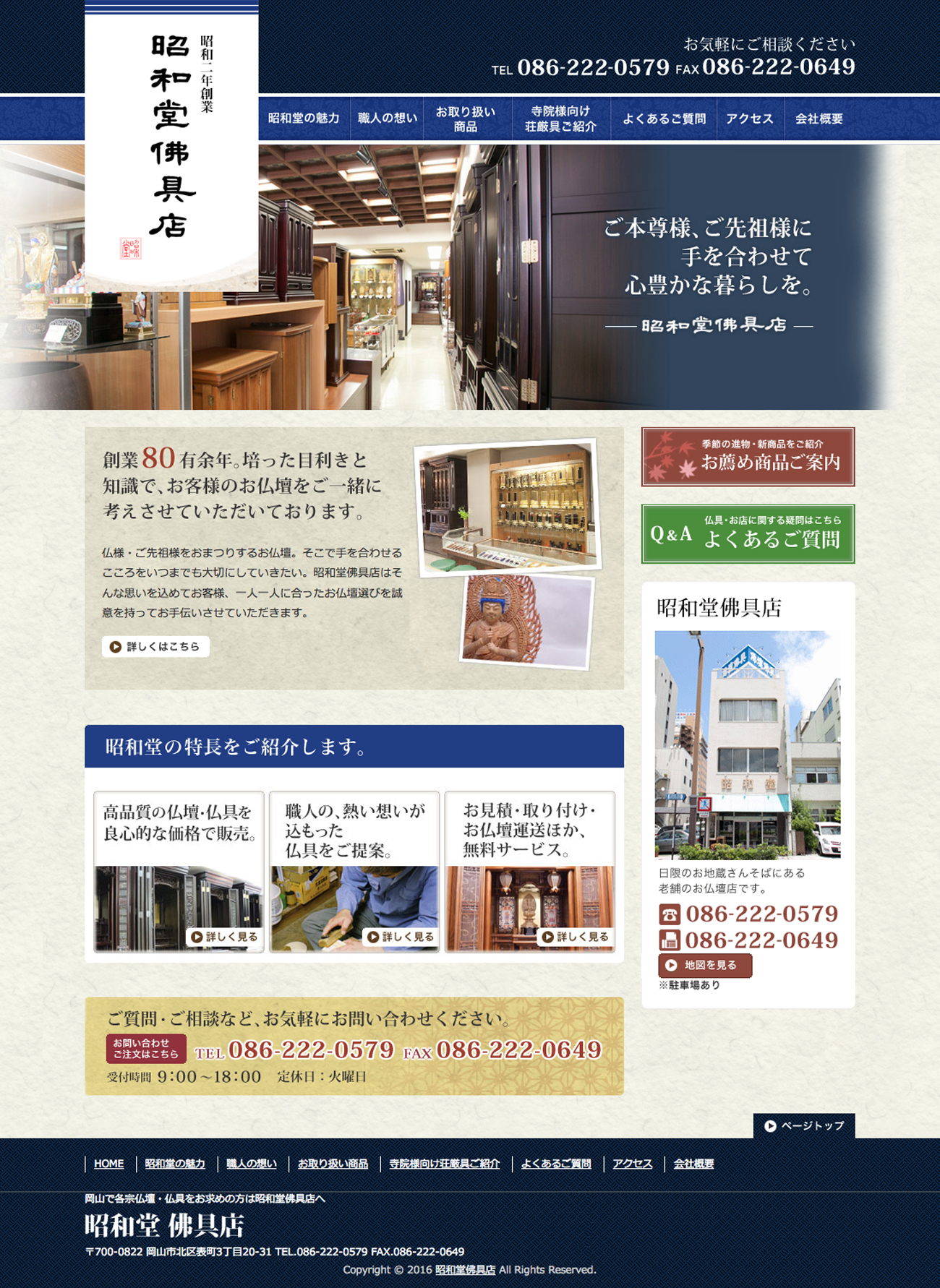 岡山で各宗仏壇・仏具なら昭和堂佛具店