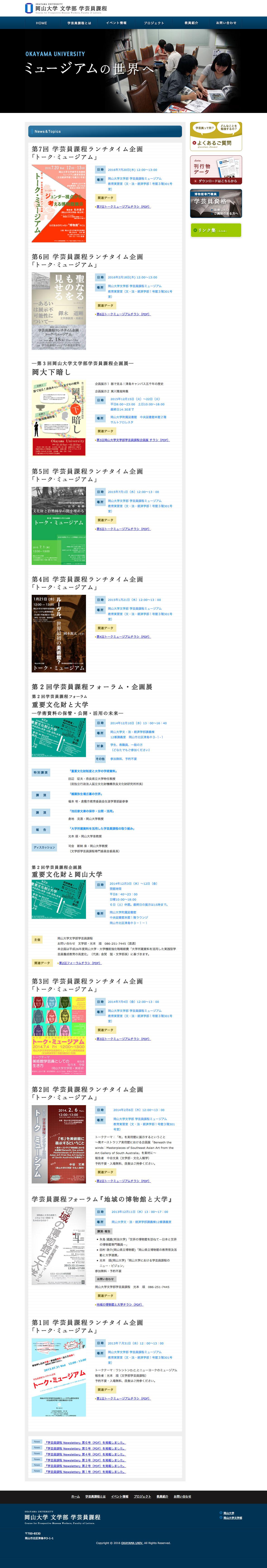 岡山大学文学部学芸員課程02