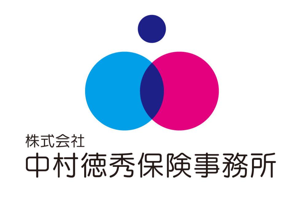 中村徳秀保険事務所