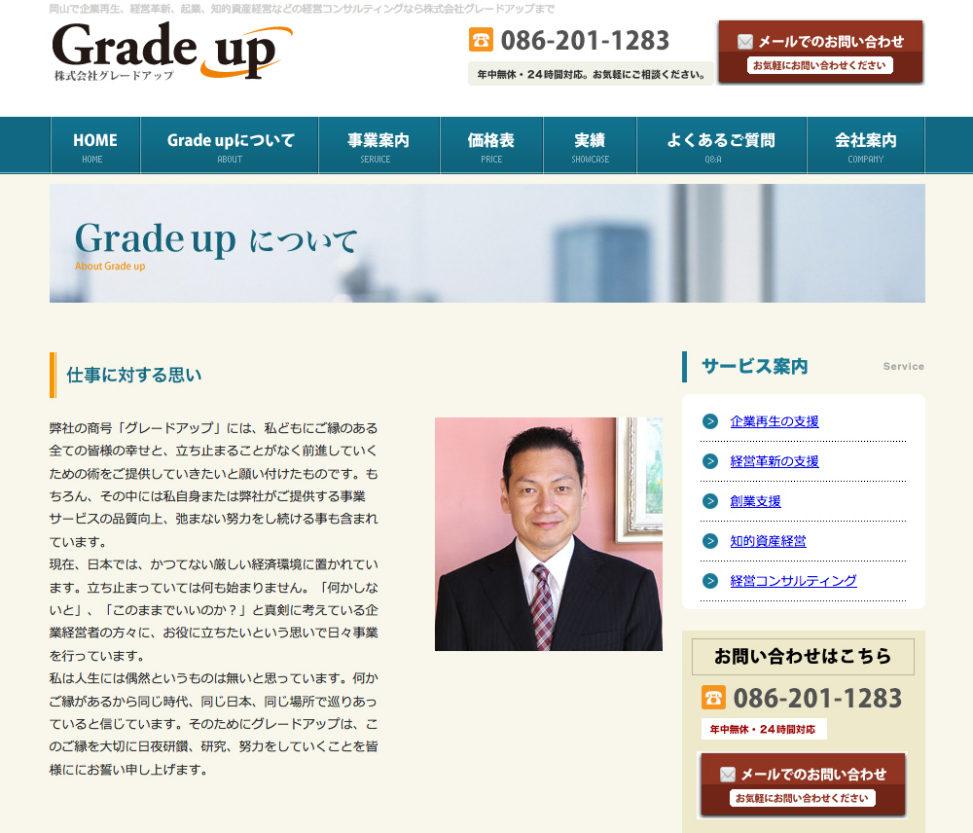グレードアップについて|株式会社グレードアップ|岡山で企業再生、経営革新、起業、知的資産経営などの経営コンサルティングなら02