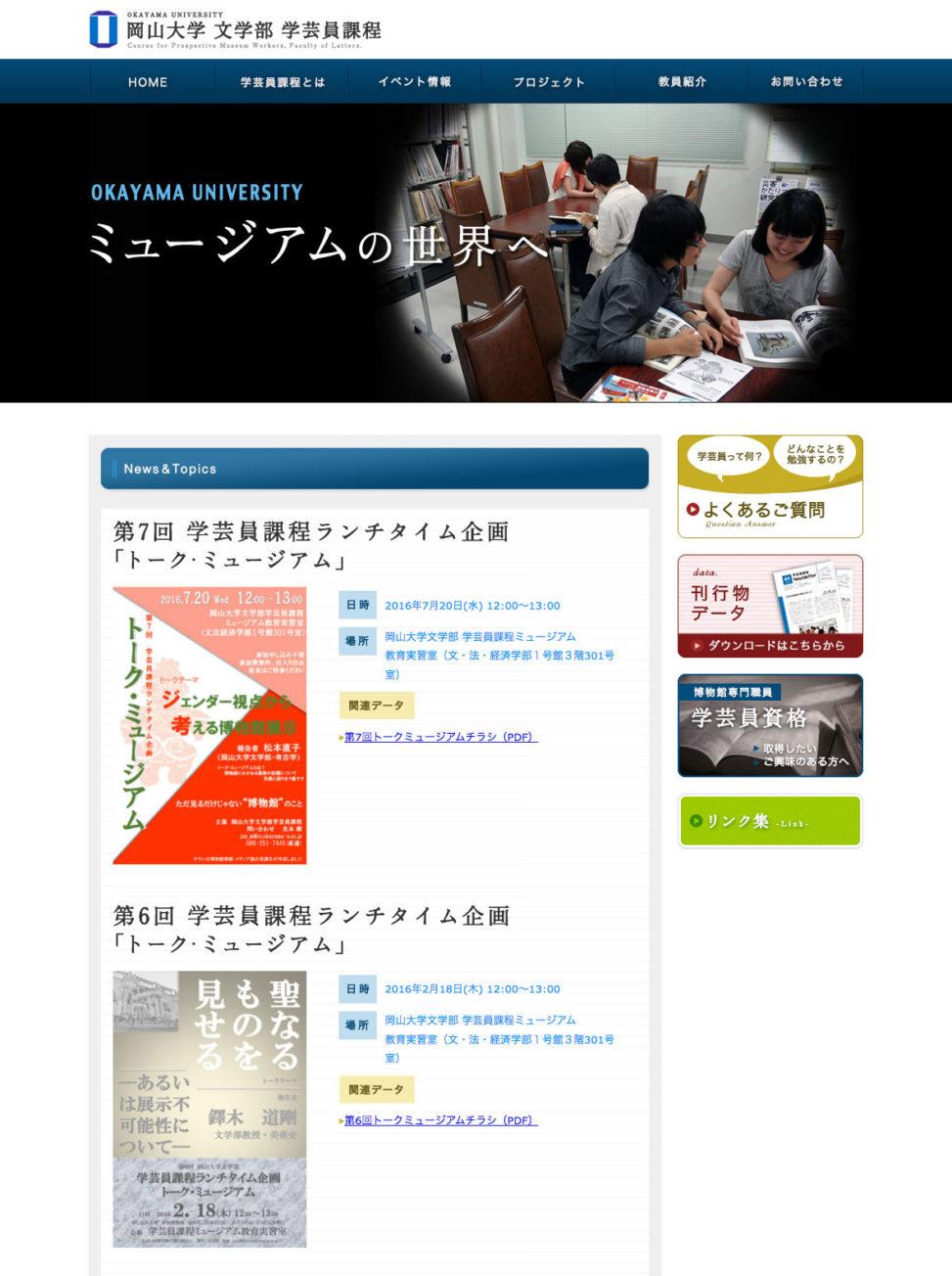 岡山大学文学部学芸員課程01